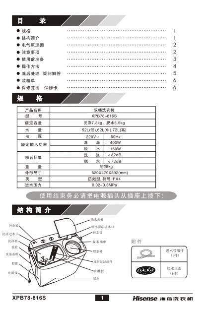 海信XPB78-816S洗衣机使用说明书截图2