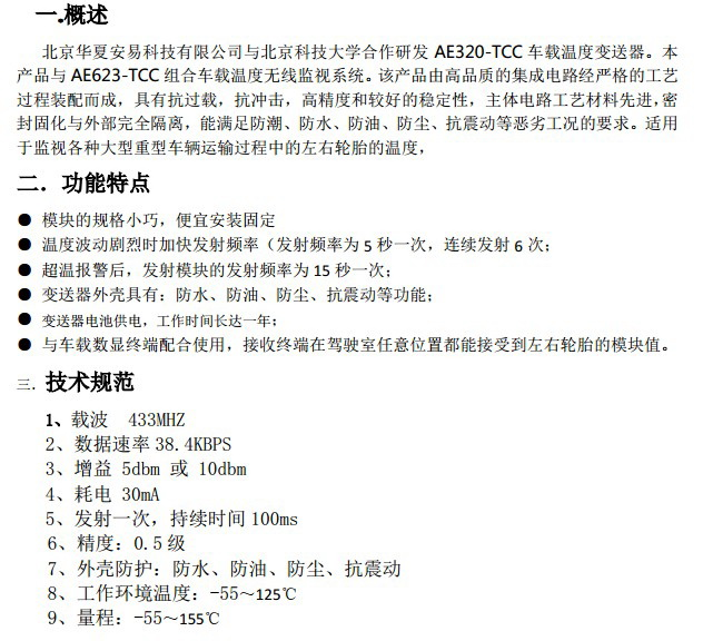 北京博瀚安易AE623-TCC无线车载数显终端显示仪使用说明书截图2