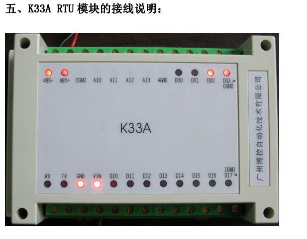博控K33A RTU远程终端控制系统使用手册截图2
