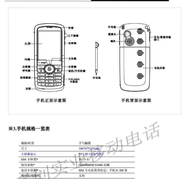 联创LC0707手机使用说明书