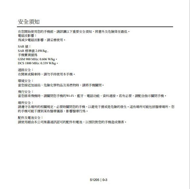 技嘉S1205手机使用说明书截图2