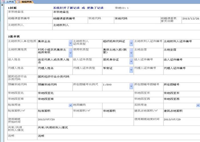 鸿雁地籍调查表管理系统(Access 2010)截图2