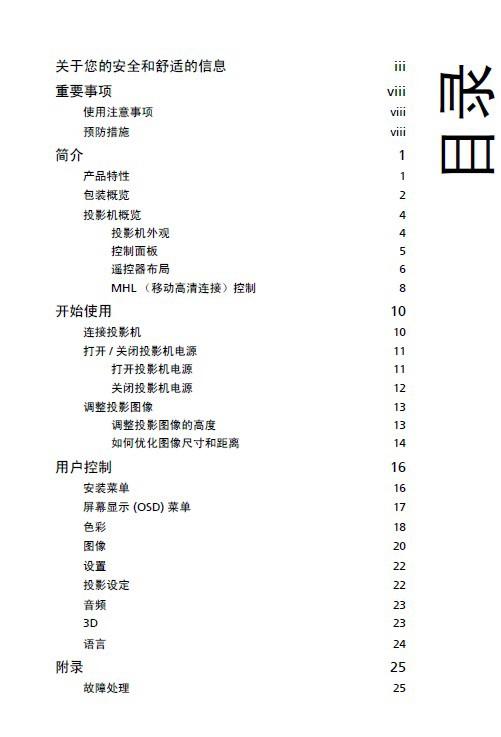 Acer L221F投影机说明书截图2