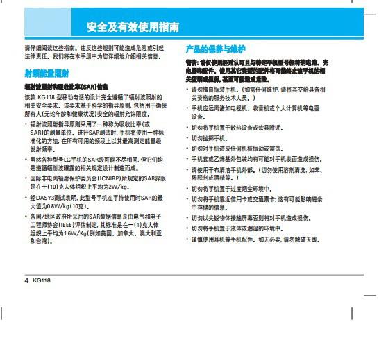 乐金手机KG118型使用说明书截图2