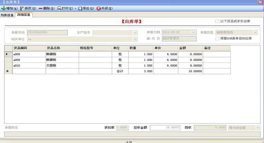 企管王仓库管理软件截图2
