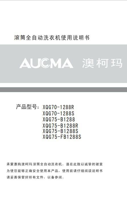 澳柯玛XQG70-1288S洗衣机使用说明书