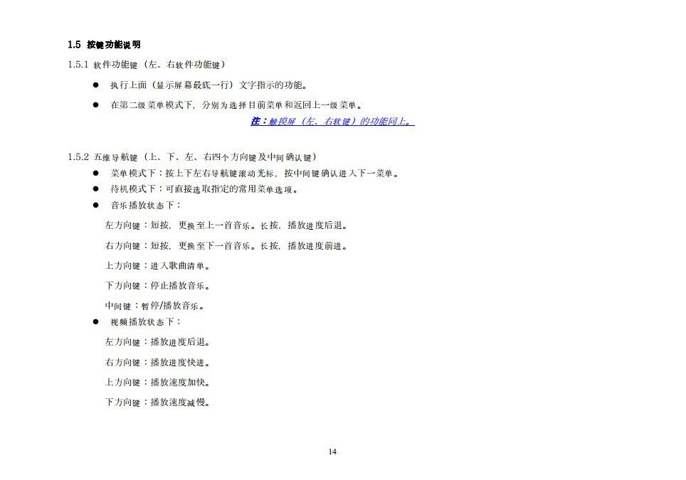 港利通手机KP285型使用说明书