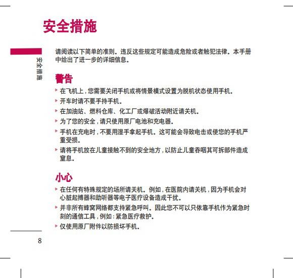 乐金手机KG98型使用说明书截图2