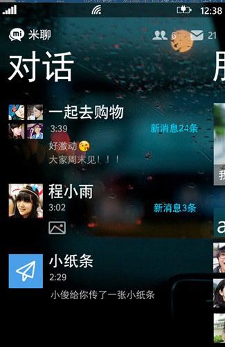 米聊 ForWindows Phone截图2