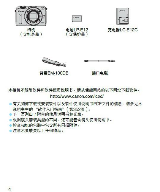 佳能EOS M2 (W)数码相机说明书