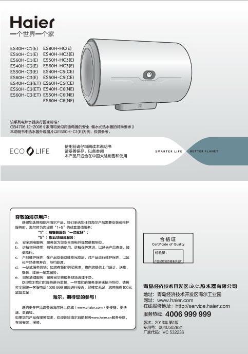 海尔ES60H-HC3(E)热水器使用说明书截图2
