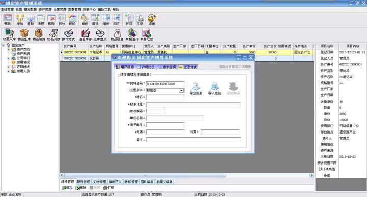 惠峰资产管理软件截图2