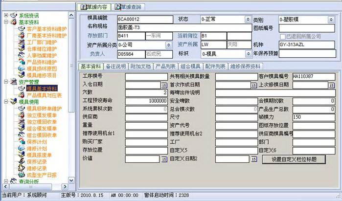 天阳模具管理软件截图2