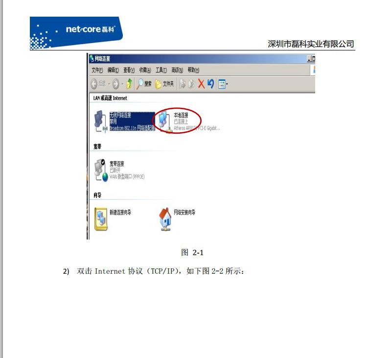 磊科NW604无线路由配置手册截图2