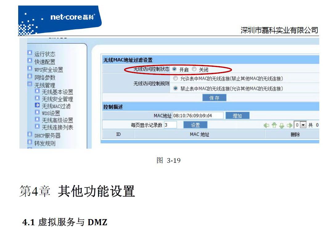 磊科NW614无线路由配置手册截图2