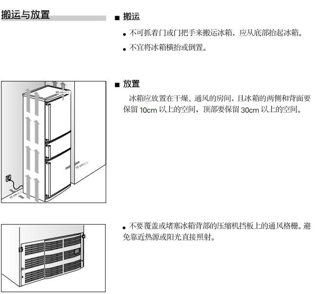 西门子KK22F66TI电冰箱使用说明书截图2