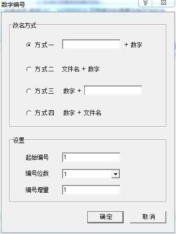 天乐批量修改文件名截图2