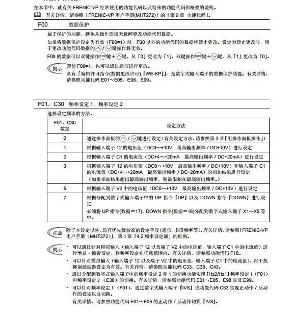 富士FRN15F1E-4C变频器说明书
