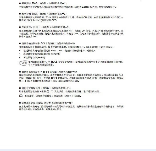 富士FRN2.2F1E-4C变频器说明书截图2