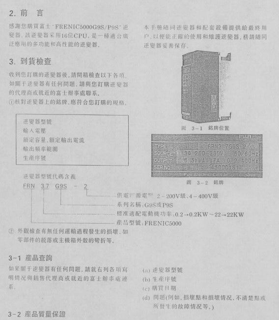 富士FRN2.2G9S-4变频器说明书