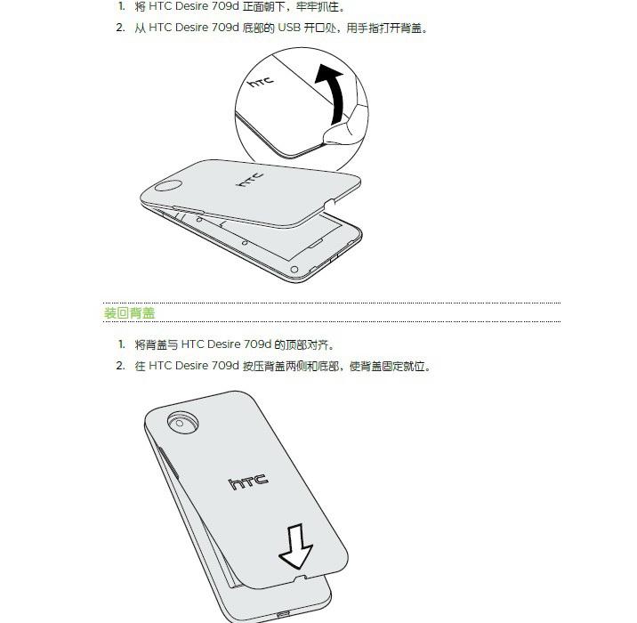 HTC多普达 Desire 709d手机说明书截图1