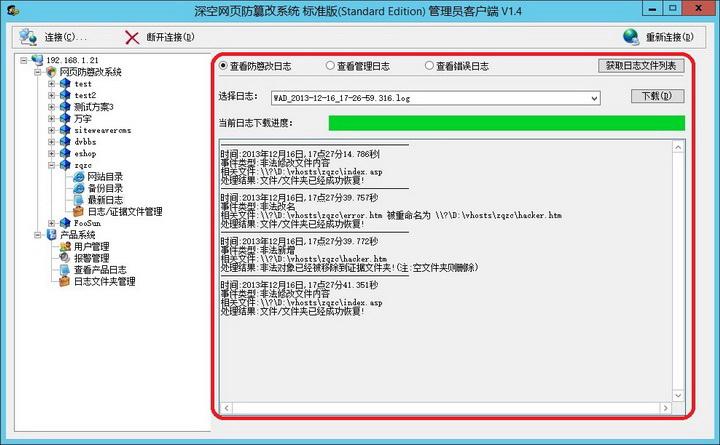 深空网页防篡改系统 Linux版截图1