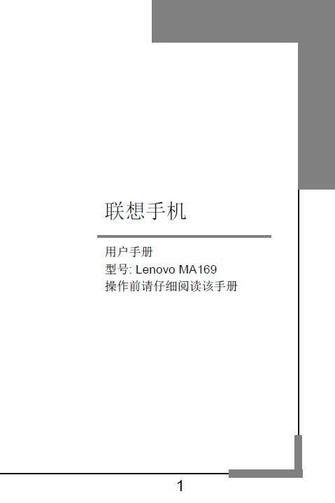联想MA169手机使用说明书截图1