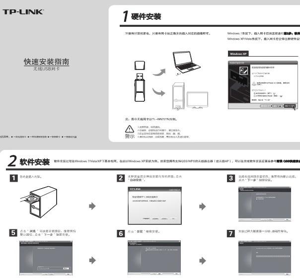 TP-LINK TL-WN721N网卡快速安装指南截图1
