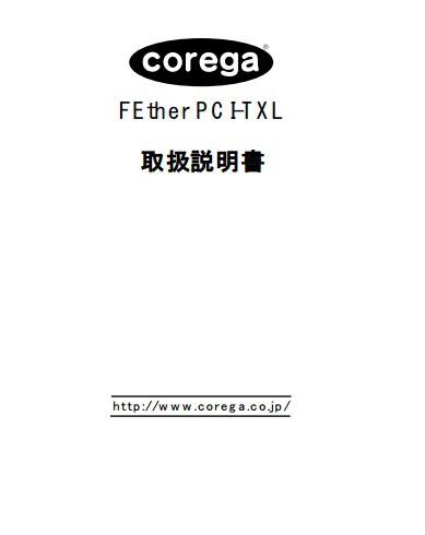 corega FEther PCI-TXL网卡使用说明书截图1