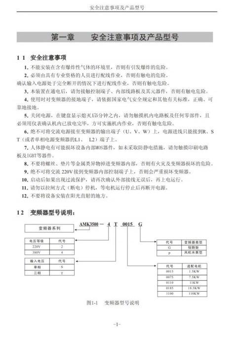 艾米克AMK3500-4T0022G磁通矢量变频器使用手册截图1