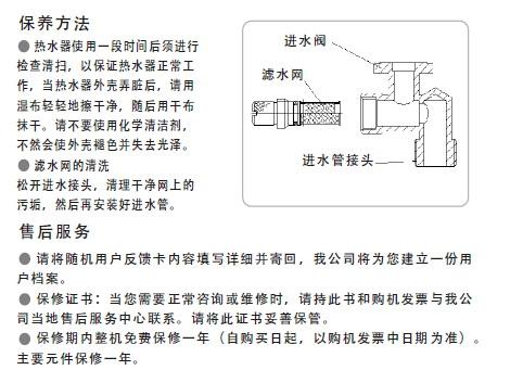 海尔热水器JSQ28-F40(Y/T/R)型使用说明书截图1