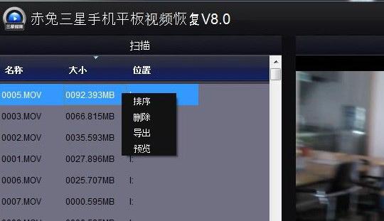 三星手机平板视频恢复截图1