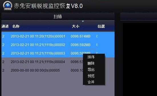 安联锐视监控录像视频恢复截图1