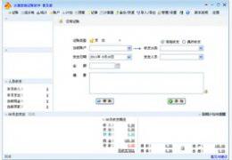 水滴个人家庭记账软件