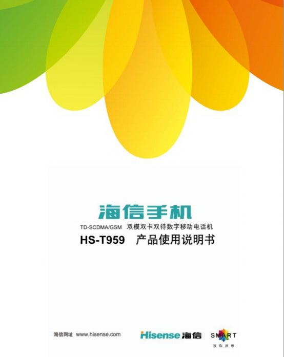 海信HS-T959手机说明书