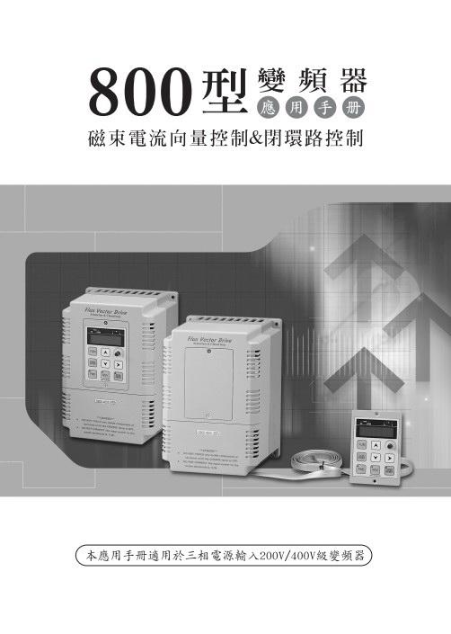 隆兴LS800-42K2型变频器应用手册
