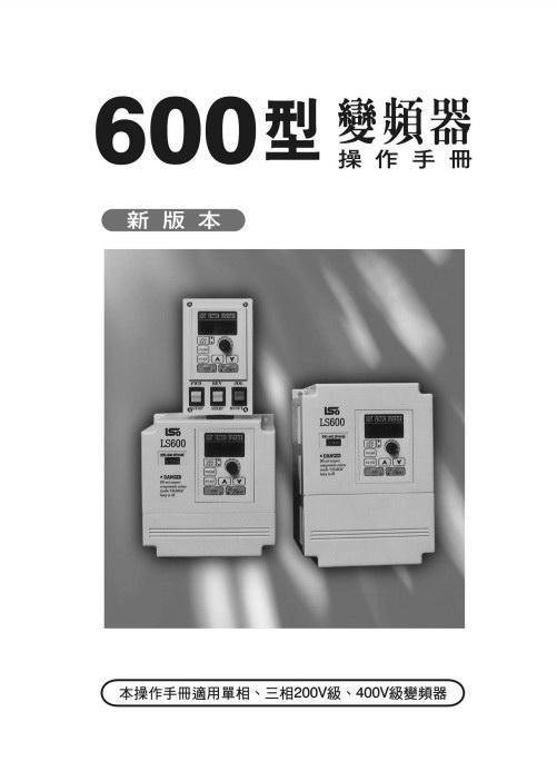 隆兴LS600-4030型变频器操作手册截图1