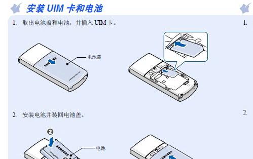 三星SCH-S299手机使用说明书截图1
