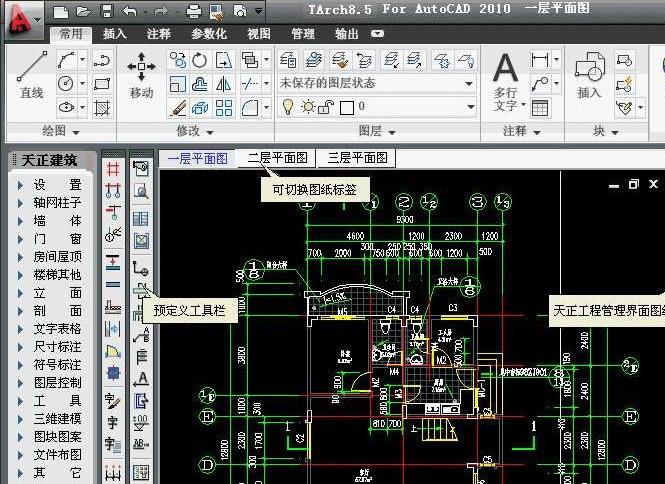 天正软件-建筑系统 T-Arch 2014试用版截图1