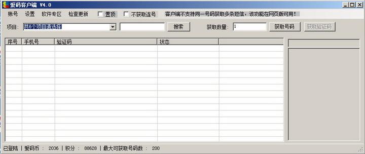 爱码手机验证码平台客户端截图1