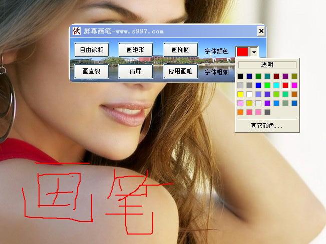屏幕画笔截图1