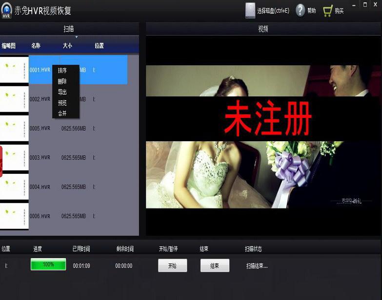 赤兔索尼HVR视频恢复软件