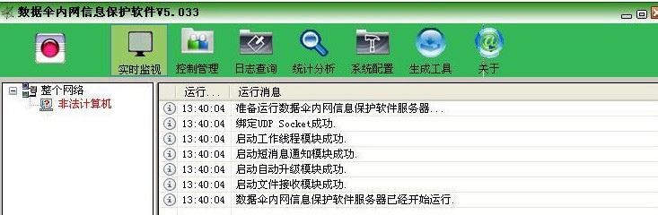 数据伞内网信息保护软件截图1