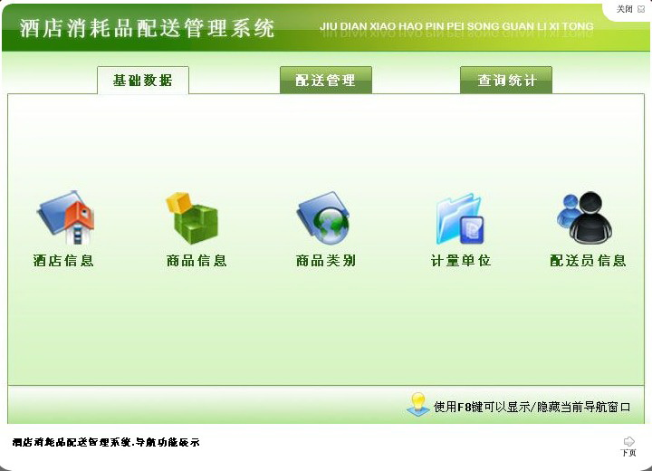 宏达酒店消耗品配送管理系统截图1