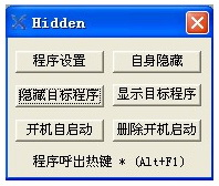程序隐藏工具截图1