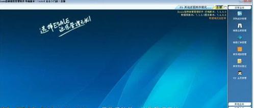 Esale 连锁销售管理系统(多行业网络版)