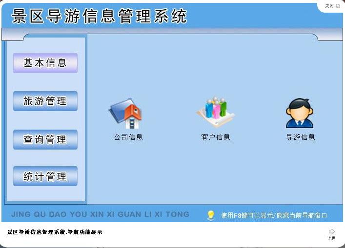 宏达景区导游信息管理系统截图1