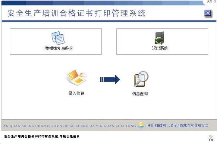 宏达安全生产培训合格证书打印管理系统截图1