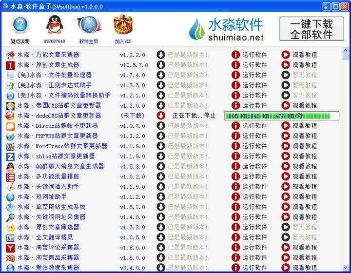水淼·软件盒子截图1