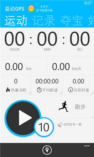 益动GPS For WP截图1